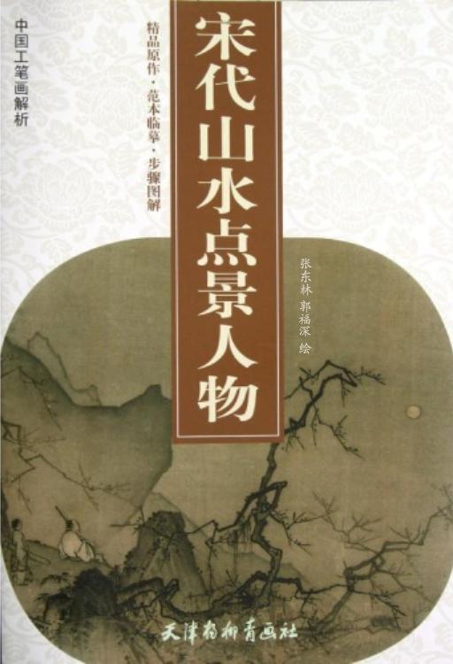 张东林《中国工笔画解析--宋代山水点景人物》