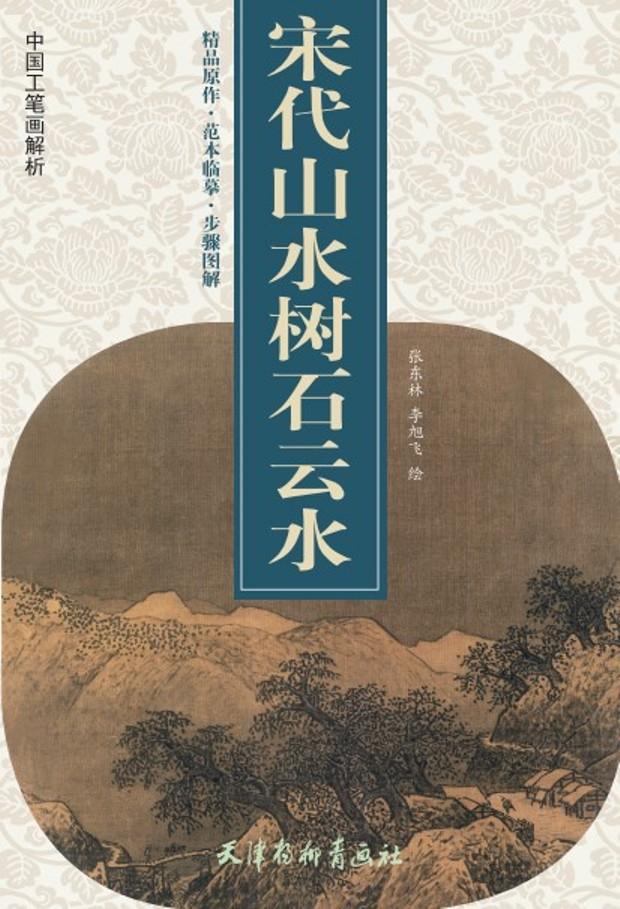 张东林《中国工笔画解析--宋代山水树石云水》出版发行